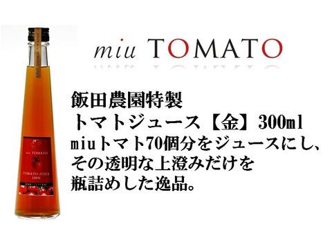 【金】幻のトマト【飯田農園】《極上》miuトマトジュース金300ml