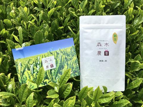【新茶】免疫力アップ! 深蒸し茶 100g