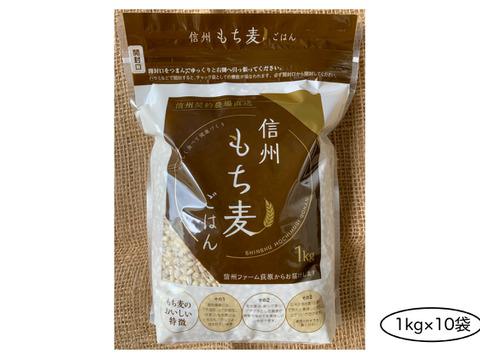 【農場直送 10kg】食物繊維が豊富!ぷちぷち!もち麦(1kg×10袋)