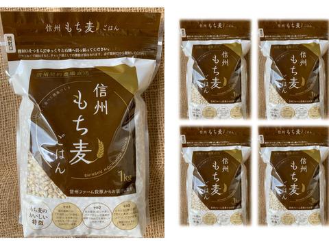 【農場直送 5kg】食物繊維が豊富!ぷちぷち!もち麦(1kg×5袋)