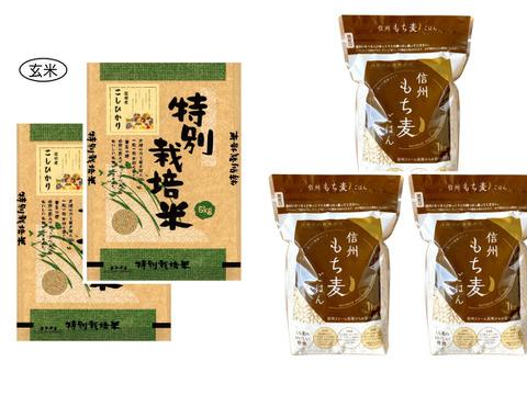 【玄米10kg】+【もち麦3kg】残留農薬ゼロ!情熱の結晶よくばりセット 令和2年産