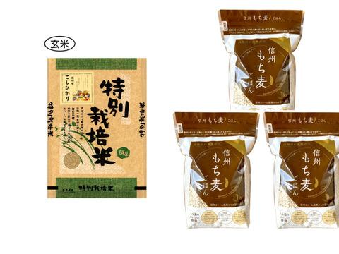 【玄米5kg】+【もち麦3kg】残留農薬ゼロ!情熱の結晶よくばりセット 令和2年産