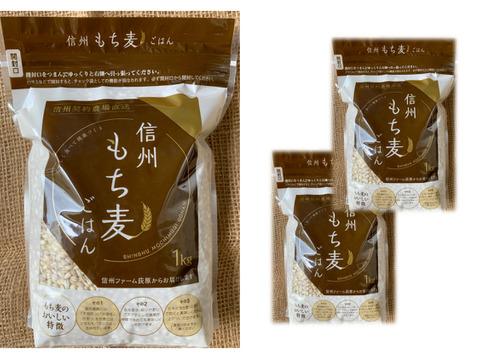 【農場直送 3kg】食物繊維が豊富!ぷちぷち!もち麦(1kg×3袋)