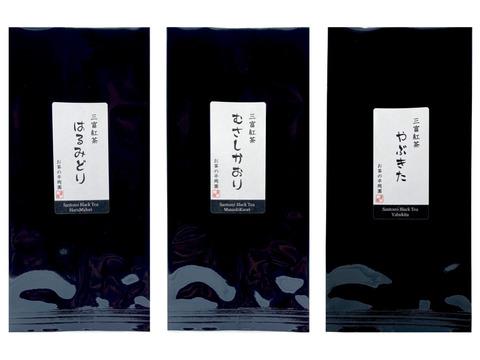 [メール便] 和紅茶3品種 飲み比べセット(30g×3) / 狭山茶