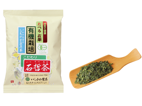 食べるお茶(オーガニックてん茶)開拓から一度も農薬使ってません!