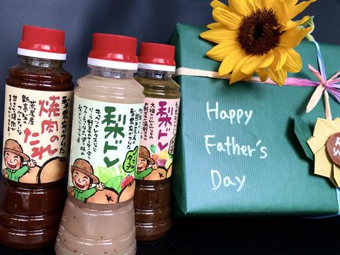 【父の日ギフト】完熟荒尾梨を贅沢に使った!梨ドレッシングと焼肉のたれの詰め合わせ