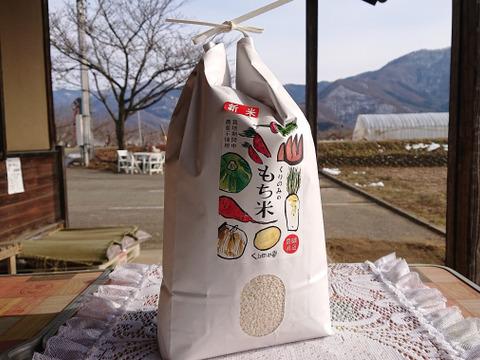 【農薬化学肥料不使用】くりのみのもち米(5kg)