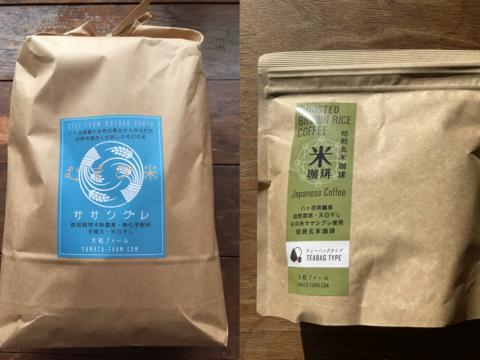 自然栽培ササシグレ「玄米」3㎏とササシグレの「玄米珈琲」ティーバッグ15包セット