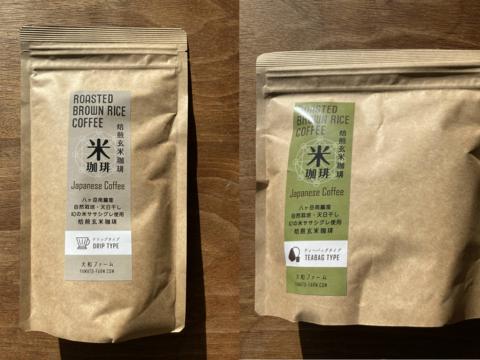 自然栽培ササシグレの「玄米珈琲」ドリップタイプ+ティーバッグタイプのセット