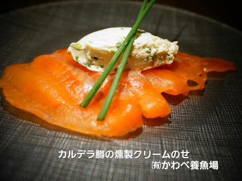 レストラン仕込み!熊本・奥阿蘇 カルデラ鱒の燻製