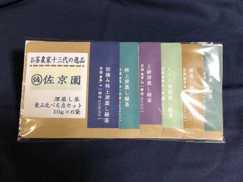 【全国一律送料 ポストにお届け 新茶100%】『お試し』お茶農家13代の逸品深蒸し茶6点セット10g×6種 農カード付!