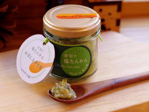 屋久島の新しい調味料「青切り塩たんかん」 柑橘の香りが食欲をそそります。(2個・箱なしエコ包装)