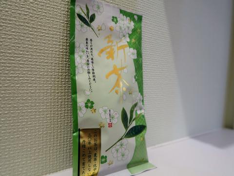 【お届け日時指定可】【農薬不使用】味よし!香りよし!こだわり茶園の安心緑茶(100g×3袋)