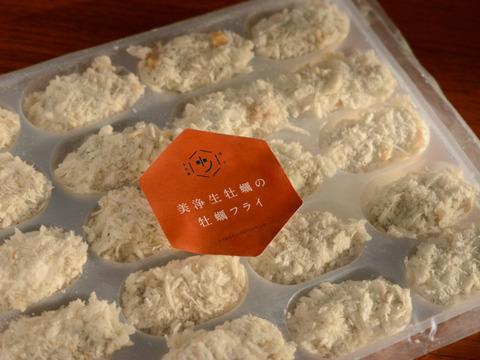美浄生牡蠣 極上大粒カキフライ