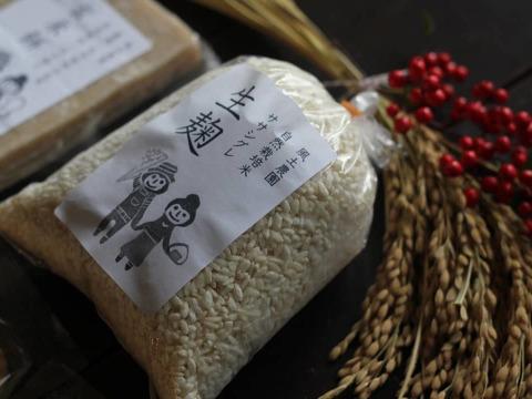 【予約商品】甘み強く香り抜群『幻の米ササシグレ生麹』6月下旬出来上り(1kg)