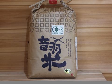 愛知県産音羽米 有機JAS玄米5㎏