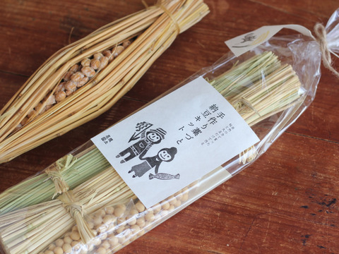 【TVタックルで紹介】納豆を作ってみよう!自然栽培【手作り藁づと納豆キット】(2袋)