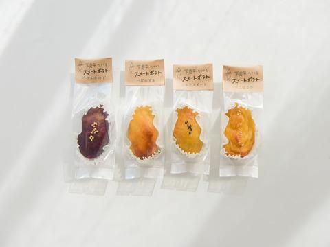 【11/28発送】芋農家のつくるスイートポテト食べ比べセット