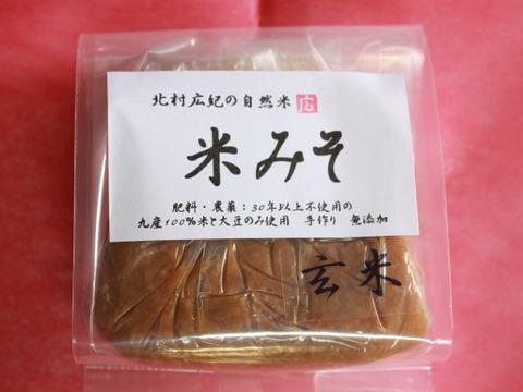 自然農法🌸🌸だし無しでも飲める自然米「玄米みそ」400g【無添加】
