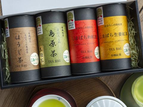 【有機栽培】まぼろしの島原茶ティーバッグ4本セット 【熨斗付き】