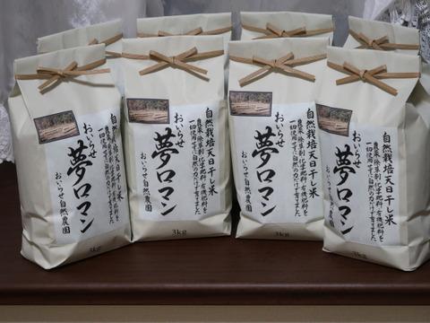 自然栽培(農薬不使用・有機化学肥料不使用)の天日干し米! 玄米2kg 令和2年産