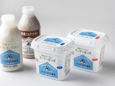 【北海道十勝の牧場からお届け!!】1人~2人用 牧場てづくり乳製品セット セラ