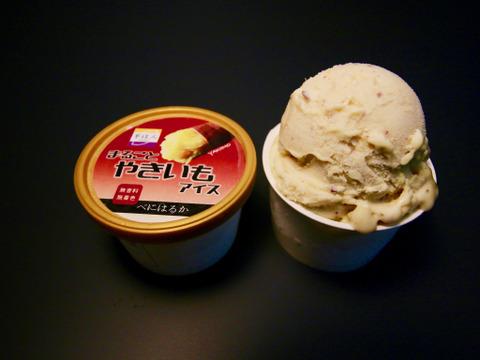 石焼き芋の香ばしい甘さが広がる!まるごとやきいもアイス【100ml×8個入】