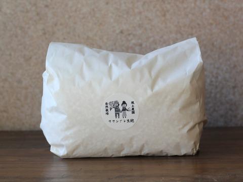 【予約商品】甘み強く香り抜群『幻の米ササシグレ生麹』5月中旬〜下旬出来上り(1kg)