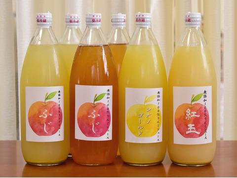 【夜市限定商品】4種類のりんごジュース飲み比べセット(特別価格 /無添加)