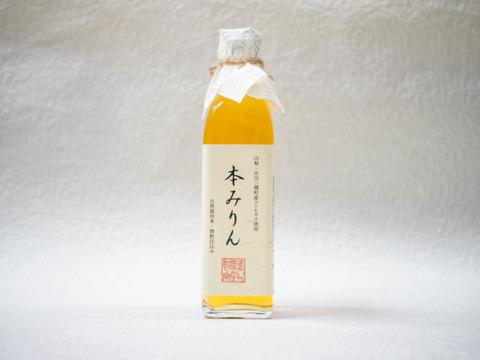 国産米100% 純米【本みりん】300ml
