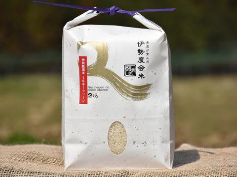 【新米!】特別栽培米ミルキークィーン2kg☆ほんのり甘みとモチモチ食感☆冷めても美味しい☆おにぎり・お弁当にピッタリ♪ 【熨斗付き】