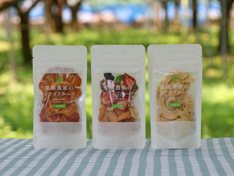果樹農家のドライフルーツ詰合せ・食べ比べセット (ナシ、柿、ミックス) 全国一律送料360円