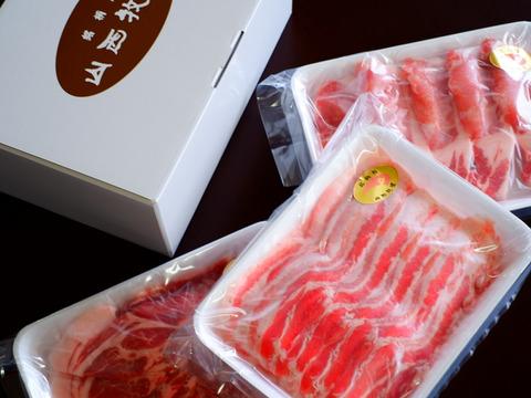 銘柄豚 山西牧場 豚肉3種セット化粧箱付【初めての方・ギフトに】