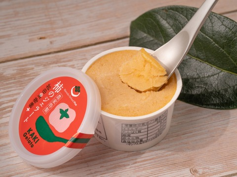 糖度18℃以上!刀根早生柿ジェラート8個セット山の辺の果実たっぷり!