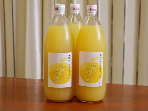 【数量限定/2本セット/無添加】シナノゴールド100%りんごストレートジュース