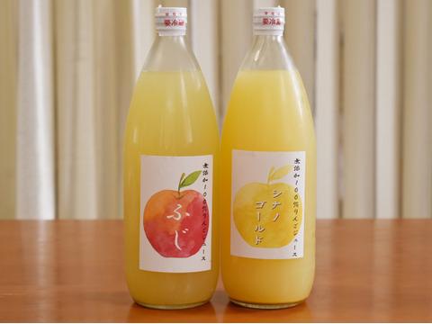 【数量限定/無添加/3本×2種】2種類のりんごジュース飲み比べセット(サンふじ・シナノゴールド)