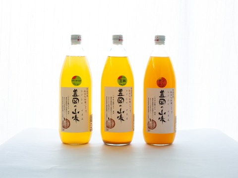 【初回限定BOX】原材料はりんごだけ。3種類のりんごジュース 3本セット