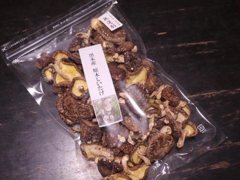 奥八女のうまい原木乾燥シイタケ(無選別)200g × 2