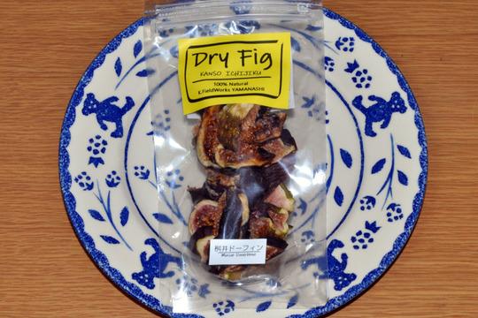 無農薬国産ドライイチジク ミディアムパック  (ドーフィン50g)