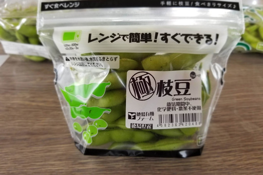 濃厚美味 (極)枝豆