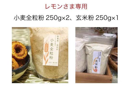 【レモンさま専用】小麦全粒粉250g×2、玄米粉250g×1