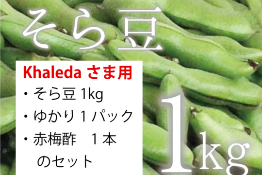 【Khaledaさま用】そら豆1kg、赤梅酢、赤じそふりかけ、のセット