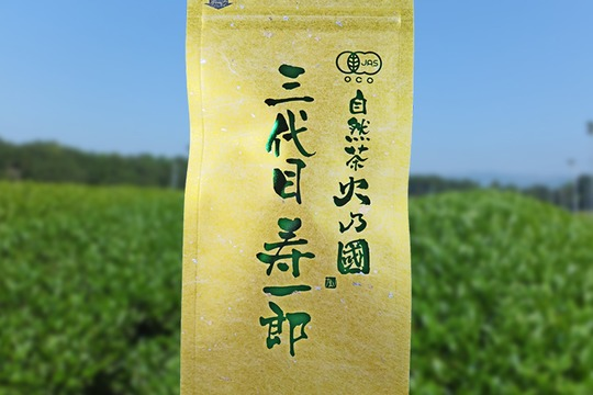 樹齢70年茶樹【特上煎茶】火乃國 三代目寿一郎