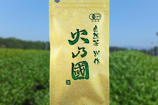 樹齢70年茶樹【上煎茶】自然茶 別作 火乃國