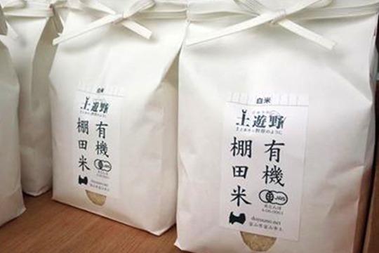 【土遊野】【30年度】有機棚田米コシヒカリ10kg