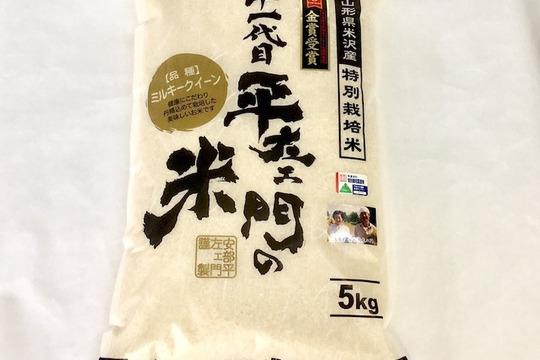 特別栽培米ミルキークイーン 玄米5kg
