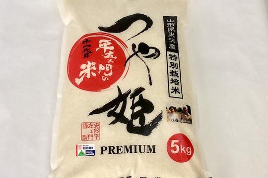 特別栽培米つや姫 玄米5㎏