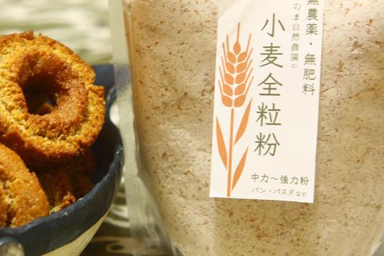 【無農薬・無肥料 自然栽培 天日干し】生命力溢れる 小麦全粒粉500g