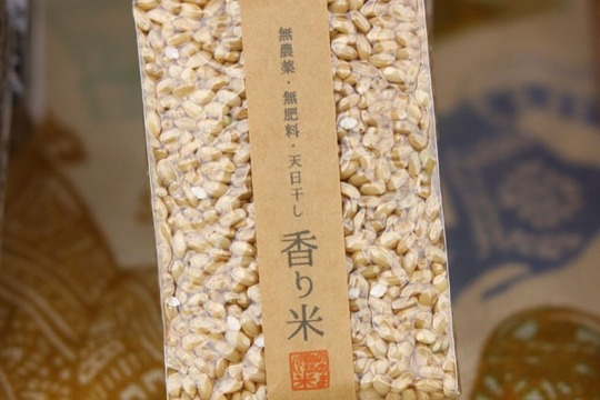 【無農薬・無肥料 自然栽培 天日干し】生命力溢れる 香り米