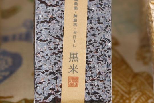 【無農薬・無肥料 自然栽培 天日干し】生命力溢れる 黒米